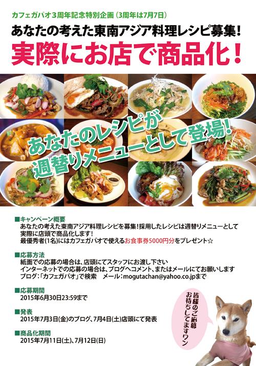 あなたの考えた東南アジア料理レシピ募集2015