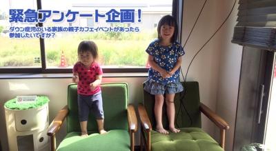 ダウン症児のいる家族の親子カフェイベント