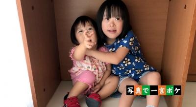ゆすい姉妹の写真で一言ボケ