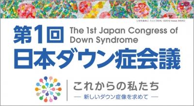 日本ダウン症会議