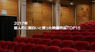 2017映画ランキングTOP15