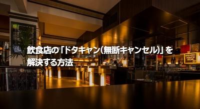 飲食店のドタキャン・無断キャンセル