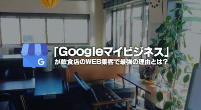 Googleマイビジネスを導入すべき理由