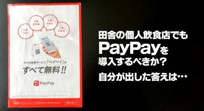 PayPay(ペイペイ)は田舎の飲食店で導入するべきか