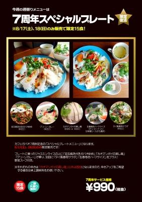 7周年スペシャルプレート-限定復活