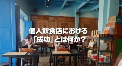 個人飲食店における「成功」とは何か
