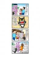 ばかっぷる絵日記29