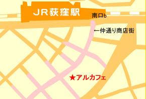 荻窪アルカフェ地図