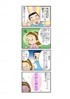 ばかっぷる絵日記30