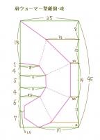 肩ウォーマー製図1