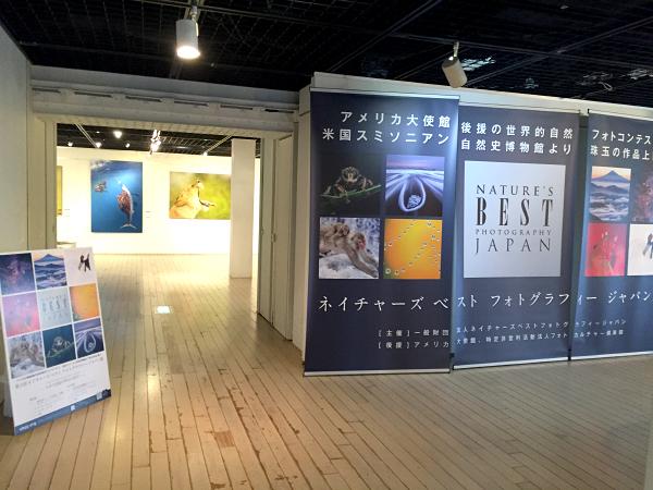 第3回ネイチャーズベストフォトグラフィージャパン展