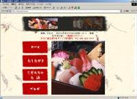横浜・緑園・宝寿司