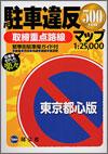 駐車違反取締重点路線マップ 東京都心版