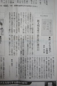 asahidatsu