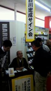 haruyaimabari