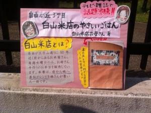 tsutayasancha