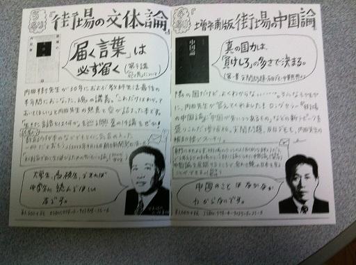 machibakyokasho2