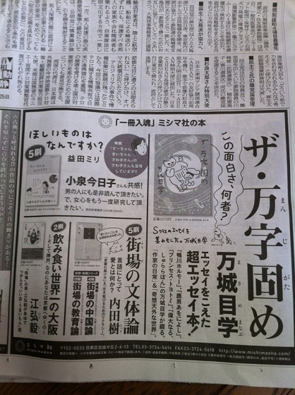 asahi20130226