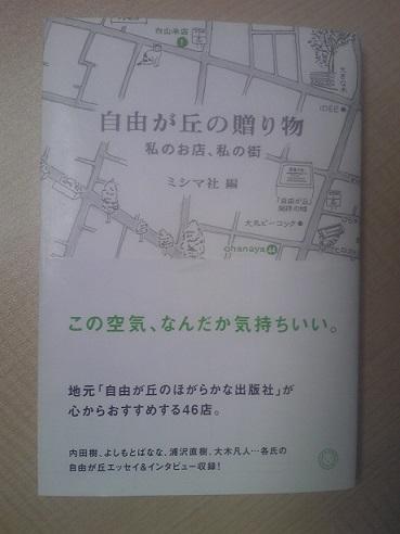 jiyugaokabook
