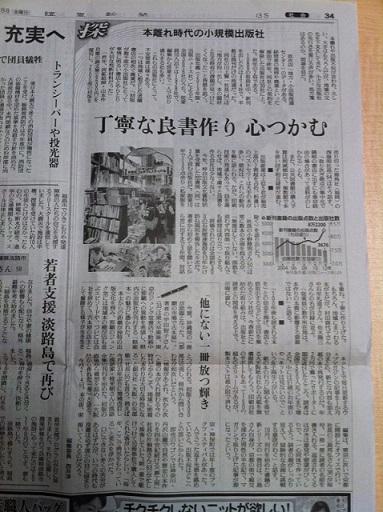 yomiuriosakamishimaga