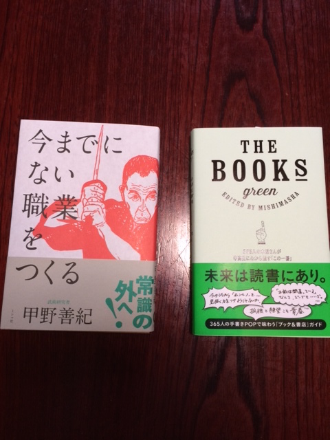 booksgreenkono
