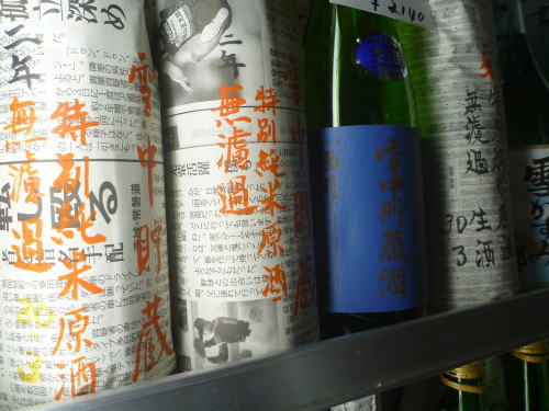雪中貯蔵酒