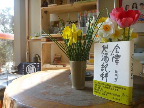 会津の地酒紀行