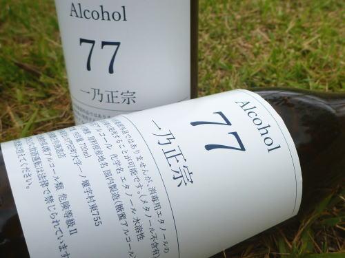 アルコール77 一乃正宗
