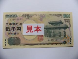 2,000円札