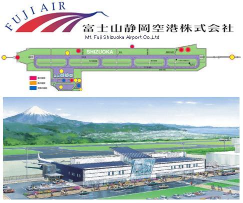 富士山静岡空港概要