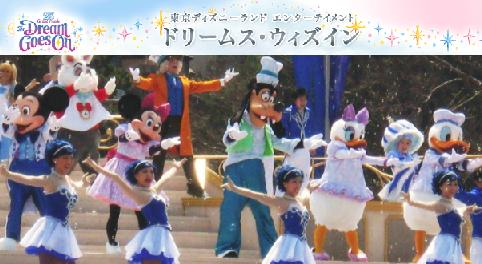TDL Dreams within