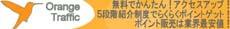 ゲットマネーの宣伝!!オレンジトラフィック