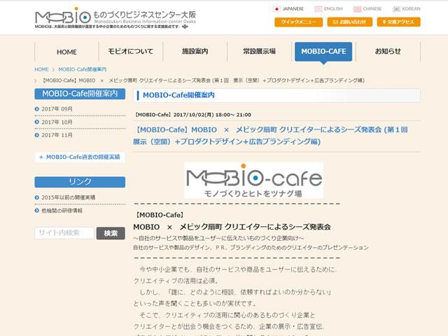 【MOBIO-Cafe】MOBIO × メビック扇町 クリエイターによるシーズ発表会1