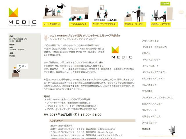 【MOBIO-Cafe】MOBIO × メビック扇町 クリエイターによるシーズ発表会2