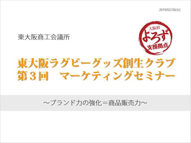 東大阪ラグビーグッズ創生クラブマーケティングセミナー