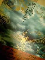 歌の翼〜パンフレット