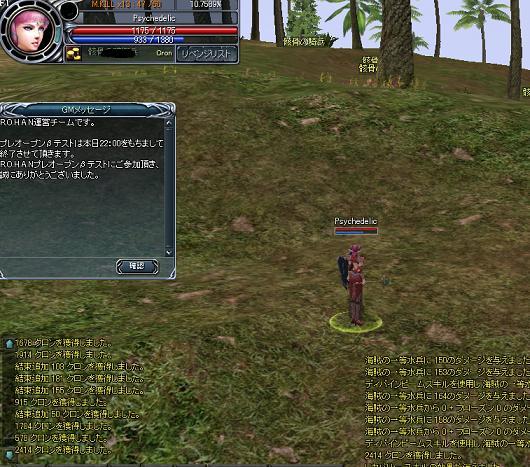 2006/8/22プレオープン終わり