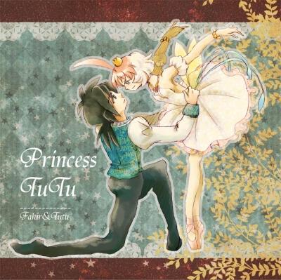 プリンセスチュチュ fakiru-week Gift