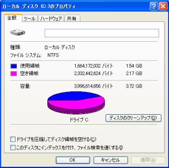 EeePCのSSD空き容量