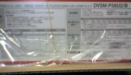DVSM-P58U2/B