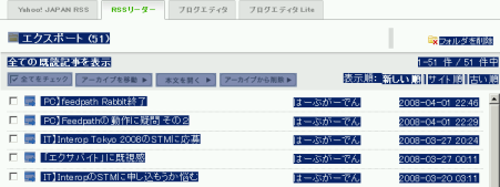 Feedpath Rabbitからのexportその2