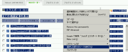 Feedpath Rabbitからのexportその3