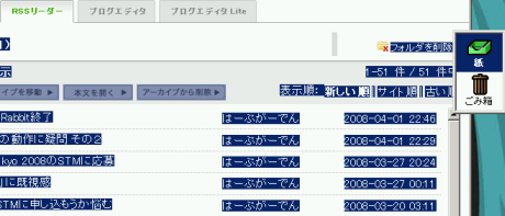 Feedpath Rabbitからのexportその6