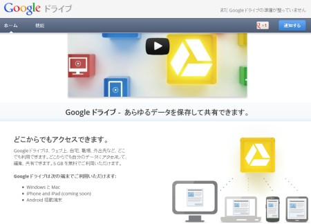 Graphics1349 Google ドライブ準備中