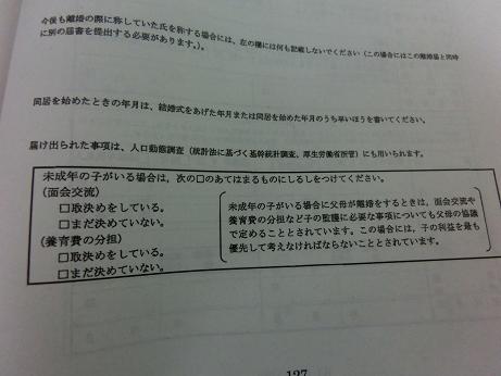平成24年4月1日からの離婚届