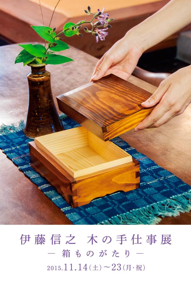 木の手仕事展