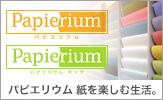 papierium