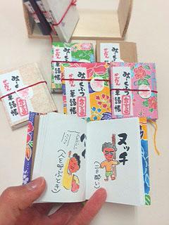 みゃーくふつ単語帳