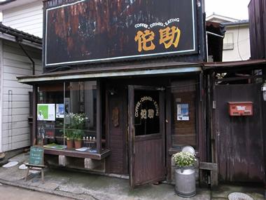 北鎌倉 侘助