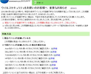 ウイルスセキュリティをお使いのお客様へ 重要なお知らせ  2010.4.13